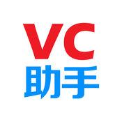 VC助手 2.0.0