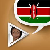 斯瓦希里语视频词典——通过听说读写学斯瓦希里语