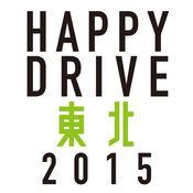 HAPPY DRIVE 東北