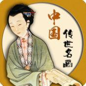 中国传世名画鉴...