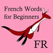 法语4初学者  (FR4L2)