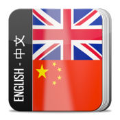 English Chinese Dictionary Offline Free