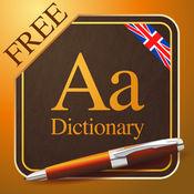 英英词典 BigDict FREE 大词典, 翻译者 (脱机 免费)
