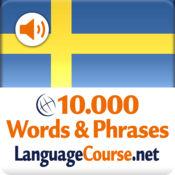 瑞典语 词汇学习机 – Svenska词汇轻松学 2.4.4