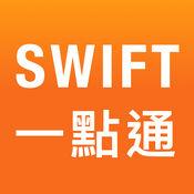 Swift一点通 - 30分钟搞懂Swift编程语言