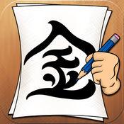 学着去画画 汉字纹身 1