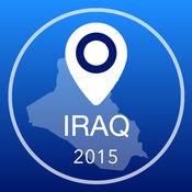 伊拉克离线地图+城市指南导航,景点和运输 2.5