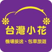 台湾小花 1