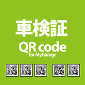 车検証QRcode for MyGarage 1