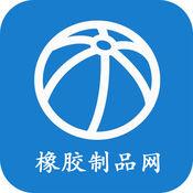 中国橡胶制品网 1