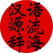 汉语源流辞海 1.0.0