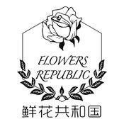 鲜花共和国