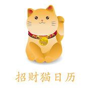 招财猫日历
