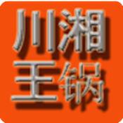 川湘王锅 1