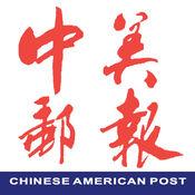 中美邮报 1