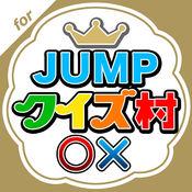 JUMPクイズ村 for Hey! Say! JUMP 1
