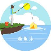 渔鱼乐 1