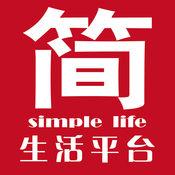 简生活平台 1.9