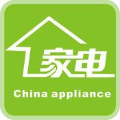 中国家电网 1.1