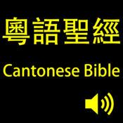 粤语有声圣经 (Cantonese Bible) 1.5