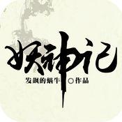妖神记小说下载