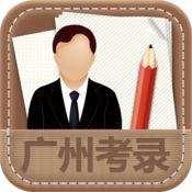 广州考录 1.0.0