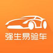 强生易验车 1.0.2