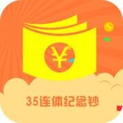 35连体纪念钞 1