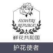 鲜花共和国护花...