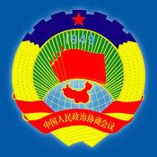 青岛政协 1