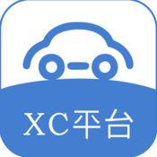XC平台1