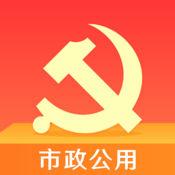 智慧党建(政公用) 1