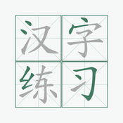 汉字笔顺练习...