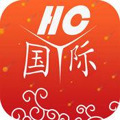 HC国际 1