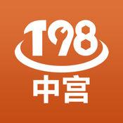 中宫198平台