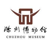 滁州博物馆
