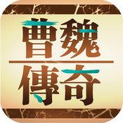 三国曹魏传 1