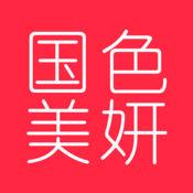 国色美妍 1.0.19
