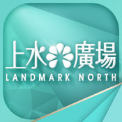 Landmark North 上水广场 1