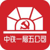 中铁一局五公司智慧党建云平台 5.3