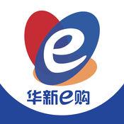 华新e购 1
