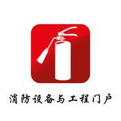 中国消防设备与工程门户 1