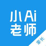 小Ai老师 1.0.0