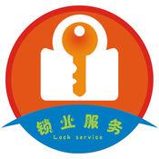中国锁业服务 1