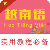 越南语速成