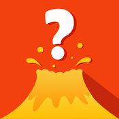火山问卷 1