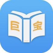 巨宝PDF阅读器 1