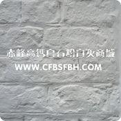 赤峰高钙白石灰白灰——商城 1.0.1