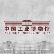 中国工业博物馆...
