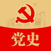 中共党史 1.0.0